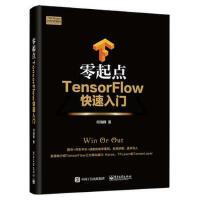 零起点TensorFlow快速入门 9787121323331 何海群 电子工业出版社