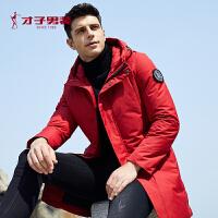才子男装中长款羽绒服男2019冬季新款休闲保暖加厚白鸭绒红色外套