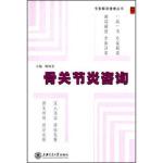 骨关节炎咨询 陶海荣 上海交通大学出版社