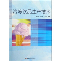 冷冻饮品生产技术,蔡云升 等,中国轻工业出版社9787501963317