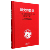 历史的教训,威尔・杜兰特,阿里尔・杜兰特,倪玉平,张闶,华夏出版社9787220094217