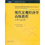 现代宏观经济学高级教程:分析与应用 (影印版) (英)格尔曼 格致出版社