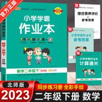 小学学霸作业本二年级下数学 2021春北师大版二年级下册同步练习册