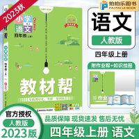 教材帮四年级上册语文人教部编版同步教材解读 2021秋新版