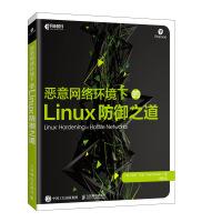 恶意网络环境下的Linux防御之道