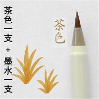Platinum白金 CF-350CC /茶色彩色毛笔+墨水 小楷书法签名练字笔软头毛笔漫画颜料抄经笔水彩色秀丽笔可加