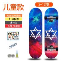 【支持礼品卡】1ox四轮滑板青少年初学者刷街成人儿童男女生双翘滑板车