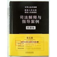 正版 2018年zui高人民法院zui高人民检察院司法解释与指导案例 民事卷 第五版 中国法制出版社