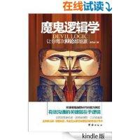 【旧书二手书8成新】魔鬼逻辑学 赵传武 团结出版社 9787512622890