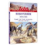 【新书店正版】史前地球:恐龙时代的辉煌 侏罗纪中晚期,【美】托姆・霍姆斯,上海科学技术文献出版社97875439740