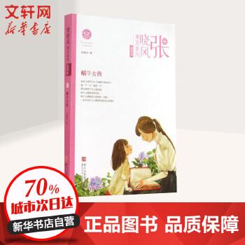 蜗牛女孩 张晓风 【文轩正版图书】