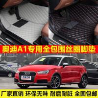 奥迪A1专车专用环保无味防水耐脏易洗超纤皮全包围丝圈汽车脚垫