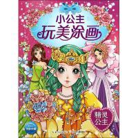 小公主玩美涂画精灵公主 长江少年儿童出版社有限公司