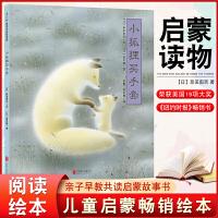 小狐狸买手套(2018版)