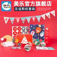 美乐(JoanMiro)儿童卡通剪纸幼儿园手工套装圣诞礼物