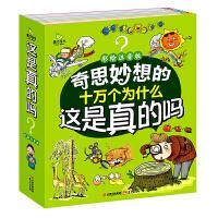 这是真的吗、奇思妙想的十万个为什么  套装 共10册 彩绘注音版 儿童百科书籍 幼儿小学生 3岁4岁5岁6岁