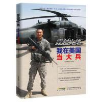 正版促销中xz~穿越火线:我在美国当大兵 9787807699798 飞行电熨斗 北京时代华文书局