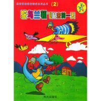 【二手旧书9成新】鸵鸟兰顿飞起来的一天――袋鼠卡瑞的魔法袋丛书 深圳紫金城数码科技开发有限公司 海天出版社 97878