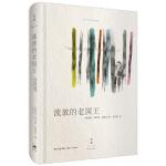 流放的老国王 [奥]盖格尔,谢莹莹 上海人民出版社