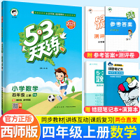 53天天练四年级上册数学 西师版 2020秋五三天天练四年级上册试卷同步练习册
