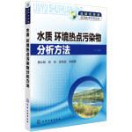 流域水环境监测技术方法丛书--水质、环境热点污染物分析方法