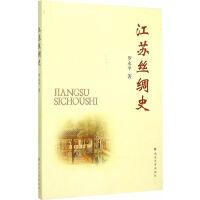 江苏丝绸史