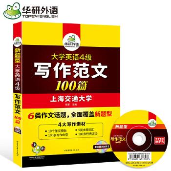 大学英语四级写作范文100篇·英语四级作文·华研外语新题型英语四级作文6类话题+4大写作素材,赠带字幕的MP3录音光盘