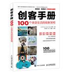 创客手册 100个改变生活的创新发明