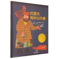 约瑟夫有件旧外套 (美)塔贝克 文图方素珍 河北教育出版社 9787543468924