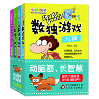 小小口袋书 数独游戏(全4册)入门基础进阶提高动脑筋长智慧 儿童智力开发逻辑思维训练 中国儿童益智