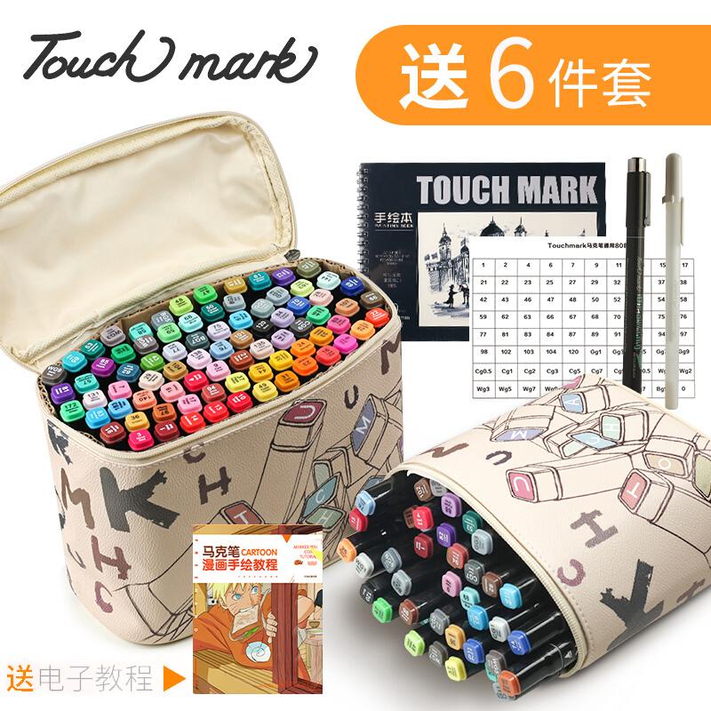 touch mark马克笔套装绘画正品学生手绘设计工具包动漫60/80色touch mark 马克笔