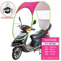 电动车遮阳伞 挡雨棚摩托车遮阳伞电动车伞蓬遮雨伞加厚