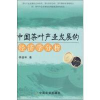 中国茶叶产业发展的经济学分析 李道和