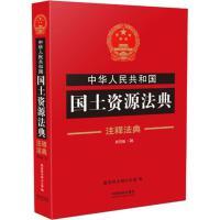 中华人民共和国国土资源法典(新4版) 中国法制出版社