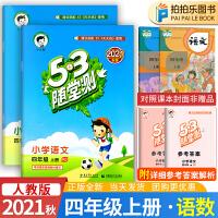 53随堂测天天练四年级上册语文数学人教版