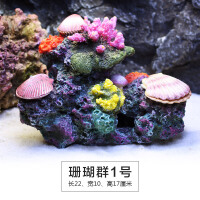 鱼缸珊瑚假山装饰 水族箱造景海景水景珊瑚礁贝壳假水草仿真海螺