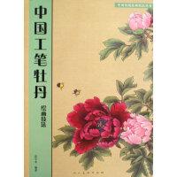 中国工笔牡丹:绘画技法
