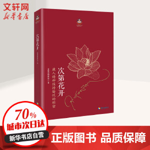 次第花开:藏人精神保持愉悦的秘密 宗教知识读物