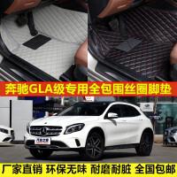 奔驰GLA专车专用环保无味防水耐磨耐脏易洗全包围丝圈汽车脚垫