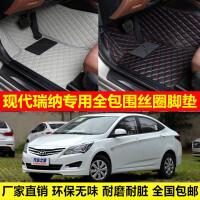 现代瑞纳专车专用环保无味防水耐磨耐脏易洗全包围丝圈汽车脚垫