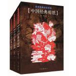 原汁原味的传统文化:中国经典系列(套装共3册) 魏敏 朱叔君 河南文艺出版社 9787807651871