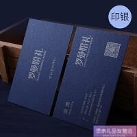 名片设计印刷订定制制作 双面烫玫瑰金烫银加厚特种纸卡片凹凸压印定做二维码