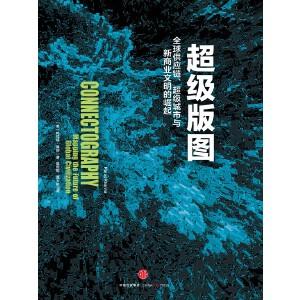 超级版图:全球供应链、超级城市与新商业文明的崛起(电子书)