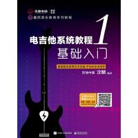 电吉他系统教程1:基础入门
