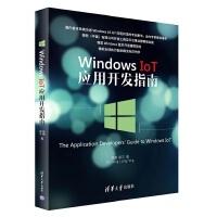 Windows IoT 应用开发指南