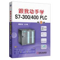 跟我动手学S7-300/400 PLC 第2版