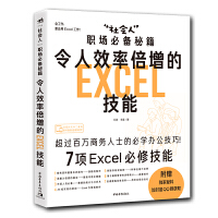 """""""社会人""""职场必备秘籍――令人效率倍增的Excel技能"""
