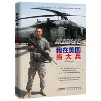 穿越火线:我在美国当大兵正版书籍,达额减,可开发票】