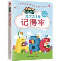 如何记才能记得牢 学习型中国・读书工程教研中心 主编