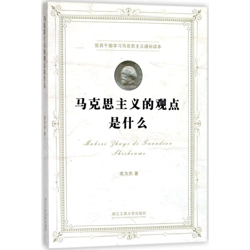 马克思主义的观点是什么 浙江工商大学出版社 【文轩正版图书】